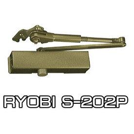 RYOBI 取替用ドアクローザー S-202P ※3台で送料無料!! C1ブロンズ色 ※