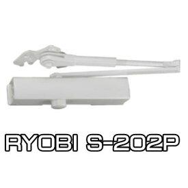 RYOBI 取替用ドアクローザー S-202P ホワイト色 リョービ S202P WH※