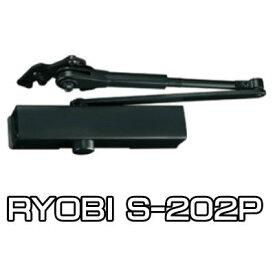 RYOBI 取替用 ドアクローザー S-202P ブラック色 リョービ S202P DB※
