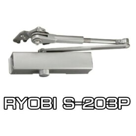 RYOBI S-203Pドアクローザー ※2台で送料無料!! シルバー色 リョービ S203P※