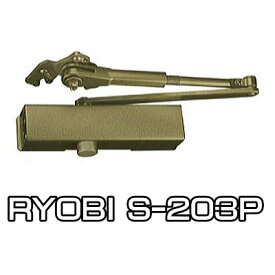 RYOBI S-203Pドアクローザー ※2台で送料無料!! C1ブロンズ色 リョービ S203P※