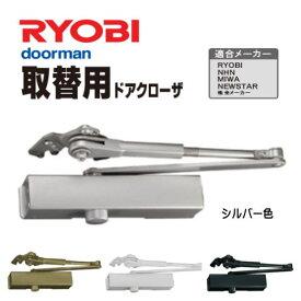 【送料無料】リョービ ドアクローザー S-202P シルバー色 RYOBI S202P