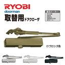 【送料無料】リョービ ドアクローザー S-202P C1ブロンズ色RYOBI S202P