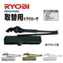 【送料無料】リョービ ドアクローザー S-202P DBブラック色RYOBI S202P