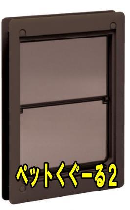 アトム ペットくぐーる2 中サイズ 【ATOM ペット用ドア】アンバー色