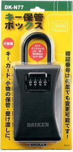 ダイケン キー保管ボックス DK-N77