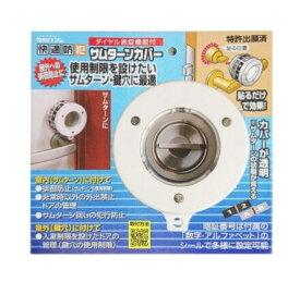 ノムラテック ダイヤル施錠機能付 サムターンカバー N-1069