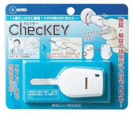 美和ロック チェッキー(MIWA ChecKEY)