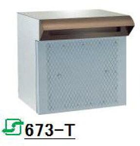 ハッピー金属(HSK)郵便ポスト【673-T】