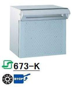 ハッピー金属(HSK)郵便ポスト【673-K】