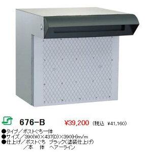 ハッピー金属(HSK)郵便ポスト【676-B】