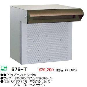 ハッピー金属(HSK)郵便ポスト【676-T】