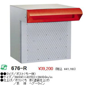 ハッピー金属(HSK)郵便ポスト【676-R】