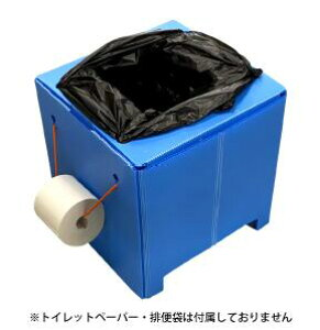 Mylet W(ワイド)プラダン まいにち株式会社製 簡易トイレ 災害緊急トイレ