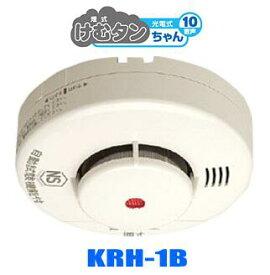 NITTAN(ニッタン) けむタンちゃん10 KRH-1B 火災警報器 火災報知器 煙式