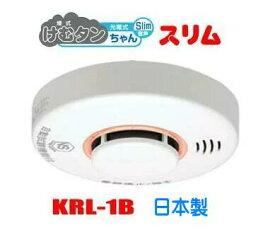 ニッタン けむタンちゃんスリム KRL-1B 2021年製造 日本製 火災警報器 火災報知器 NITTAN 煙式
