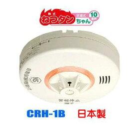 ニッタン ねつタンちゃん10 CRH-1B 2021年製造 日本製 火災警報器 火災報知器 NITTAN 熱式