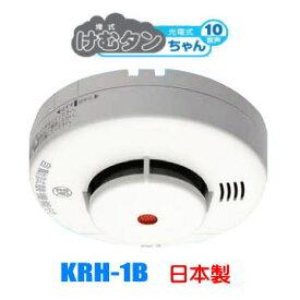 ニッタン けむタンちゃん10 KRH-1B 2021年製造 日本製 火災警報器 火災報知器 NITTAN 煙式
