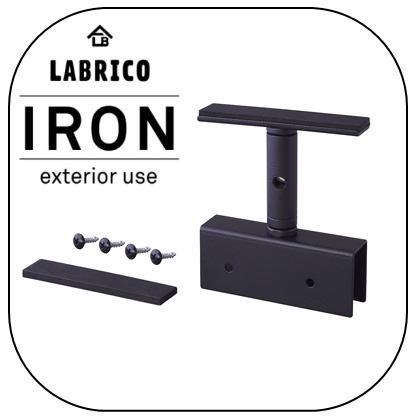 LABRICO IRON(ラブリコ アイアン) 1×4 アジャスター ブラック(IXK-21)