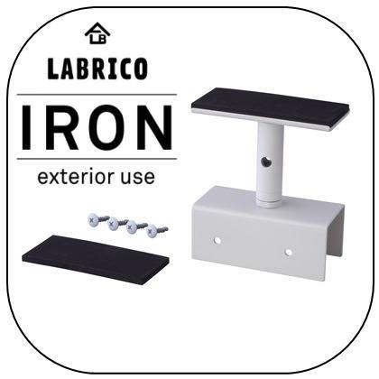 LABRICO IRON(ラブリコ アイアン) 2×4 アジャスター ホワイト(IX0-1)