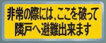 バルコニー避難ステッカー SK-11(A)
