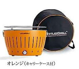 新型ロータスグリル G340P オレンジ USB電源 ハーフェレ(Hafele-G-OR-34PNC2)