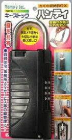 キーストックハンディ ブラック色 N-1296 ノムラテック キーボックス