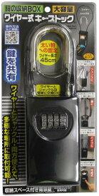ノムラテック ワイヤー式キーストック N-1273(MIZ)