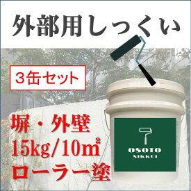 DIY 外部 外壁 リフォーム 新築 天然素材 漆喰 日本製 自社製造 ローラー塗り OSOTOしっくい 15kg 3缶セット スノーホワイト 送料無料