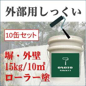 DIY 外部 外壁 リフォーム 新築 天然素材 漆喰 日本製 自社製造 ローラー塗り OSOTOしっくい 15kg 10缶セット スノーホワイト 送料無料
