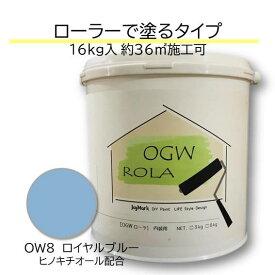 DIY 珪藻土 リフォーム 塗料 ローラー 壁 天然素材 日本製 自社製造 OGWROLA 16kg OW8-ロイヤルブルー