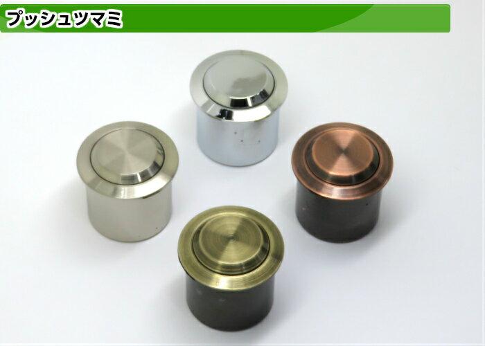 【メール便不可】プッシュ ツマミ 718シリーズ 32mm