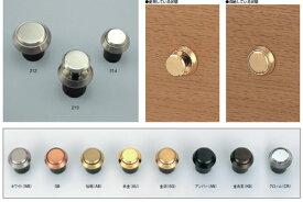 【メール便不可】プッシュツマミ 212シリーズ 40mm