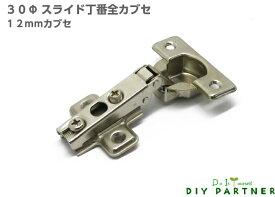 【メール便可】 30Φ スライド丁番 全カブセ(12mm)キャッチ付