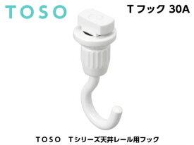 【メール便可】 TOSO ピクチャーレール Tシリーズ用 フック Tフック 30A ホワイト