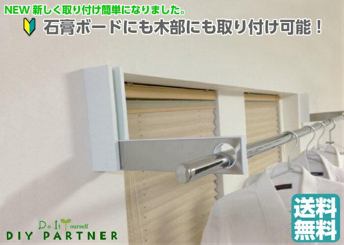 新しく簡単取付になりました 【新タイプ】 ハンガーラック 折りたたみ可 ルーム ハンガーブラケット S 2本1組 洗濯物干し 部屋干し 新生活 DIY RHB−SN