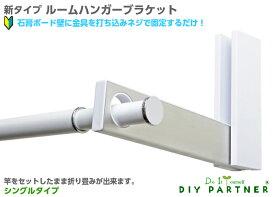 【新タイプ】 ハンガーラック 折りたたみ可 ルームハンガーブラケット S 2本1組 壁掛け 室内物干し 新生活 DIY RHB−SN