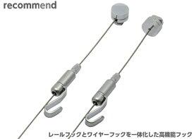 山伸 インテリアワイヤーフックα【アルファ】 1m 1個入 ピクチャーレールR スリムライン兼用