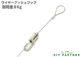 山伸 ステンレスワイヤー プッシュフック ワイヤー径1.0mm×1m