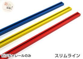 山伸 ピクチャーレール カラースリムライン 1m