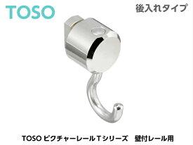 【メール便可】 TOSO ピクチャーレール Tシリーズ用 フック Tフック 30B ナチュラル