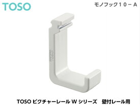 【メール便可】 TOSO ピクチャーレール W−1専用 Wフック モノフック 10−A 後付けフック 1個入り