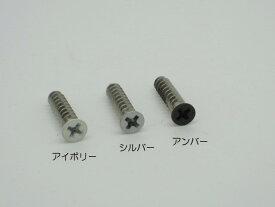 山伸 ピクチャーレールR・スリムライン用 頭部塗装ビス ステンレス皿小頭 4×20mm