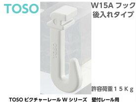 【メール便可】 TOSO ピクチャーレール W−1専用 Wフック 15−A 後付けフック 1個入り
