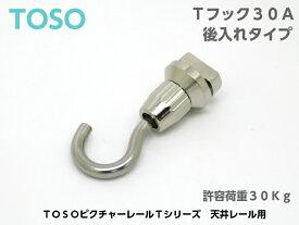【メール便可】 TOSO ピクチャーレール Tシリーズ用 フック Tフック 30A ナチュラル