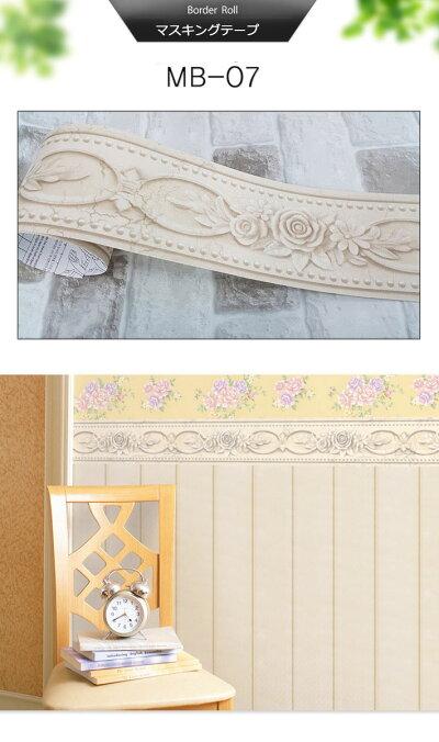 マスキングテープ幅広トリムボーダーアンティーク壁紙インテリア壁紙用シールパネリング羽目板全11種モザイクタイルはがせるリメイクシートアクセントクロスウォールステッカー壁紙シールクロスカッティングシート補修