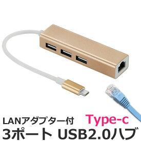 USBハブ 3ポート LANアダプター Type-C ハイスピード USB2.0対応 RJ45 有線LAN接続 LANイーサネット接続 ドライバー不要 プラグアンドプレイ Windows MacOS Android Linux 小型 バスパワー 3HUB 拡張 高速ハブ コンパクト Mac y1