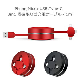 iPhone 充電 ケーブル USBケーブル [3in1] microUSB Type-C ケーブル 1m 巻き取り式 巻取 スッキリ収納 コンパクト フラットケーブル 最大2.1A出力 iPhoneX/Xs/XsMax/XR/8/8Plus/7/7sPlus/6/6sPlus/5/5s/SE Galaxy Xperia Android y4