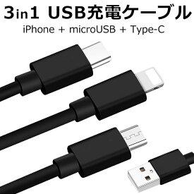 【送料無料】 iPhone 充電ケーブル 3in1 android microusb Type-c 充電 ケーブル 充電器 usbケーブル 1.2m 3台同時充電 アイフォン アンドロイド タイプc 急速充電 2.1A iPhoneX/Xs/XsMax/XR/8/7/6/ 断線しにくい iPad Xperia Galaxy ギャラクシー y1