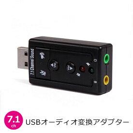【送料無料】 USB サウンドアダプター 7.1ch 変換アダプター オーディオ 外付け サウンドカード マイク端子 イヤホン端子 3.5mm 小型 消音スイッチ付き 音声調節可能 ミュート バスパワー ヘッドセット スカイプ Skype ボイスチャット ステレオミニプラグ y2